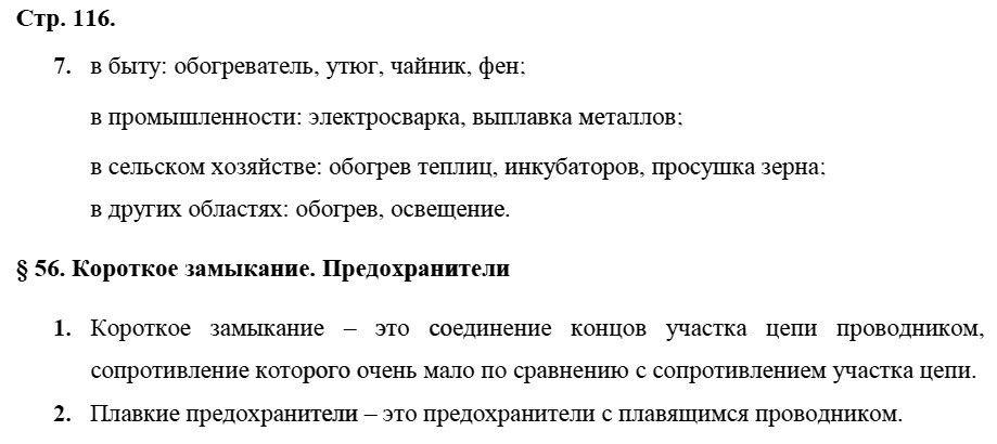 Физика 8 класс Касьянов В. А. Страницы: 116