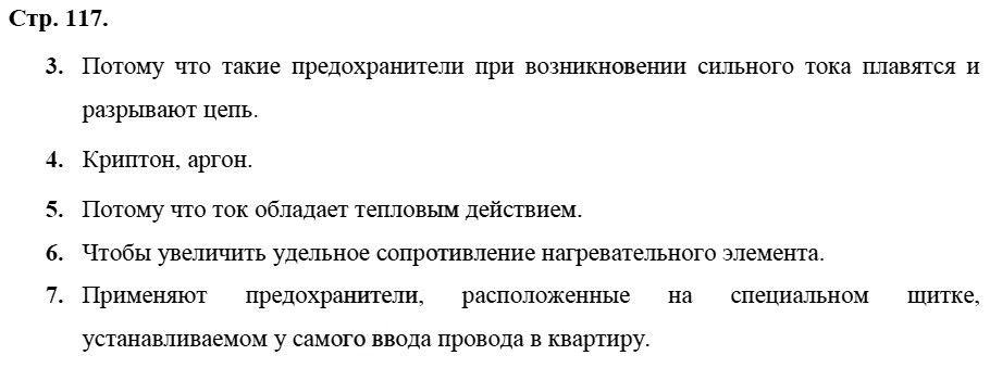 Физика 8 класс Касьянов В. А. Страницы: 117