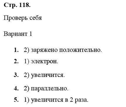 Физика 8 класс Касьянов В. А. Страницы: 118