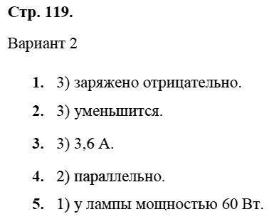 Физика 8 класс Касьянов В. А. Страницы: 119