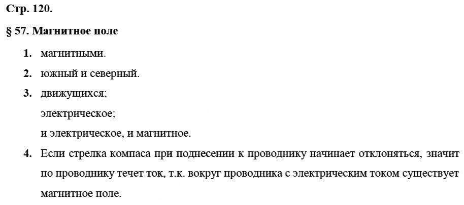Физика 8 класс Касьянов В. А. Страницы: 120