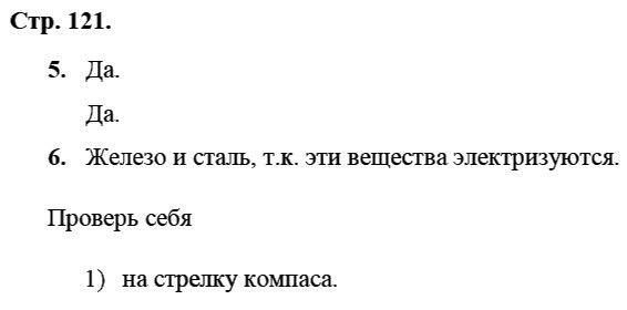 Физика 8 класс Касьянов В. А. Страницы: 121