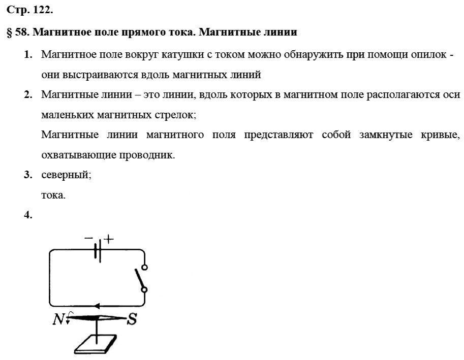 Физика 8 класс Касьянов В. А. Страницы: 122
