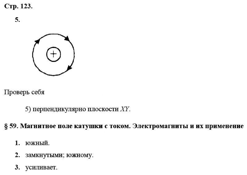 Физика 8 класс Касьянов В. А. Страницы: 123