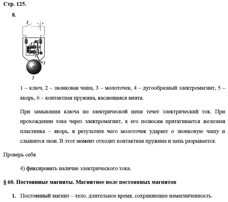 Физика 8 класс Касьянов В. А. Страницы: 125