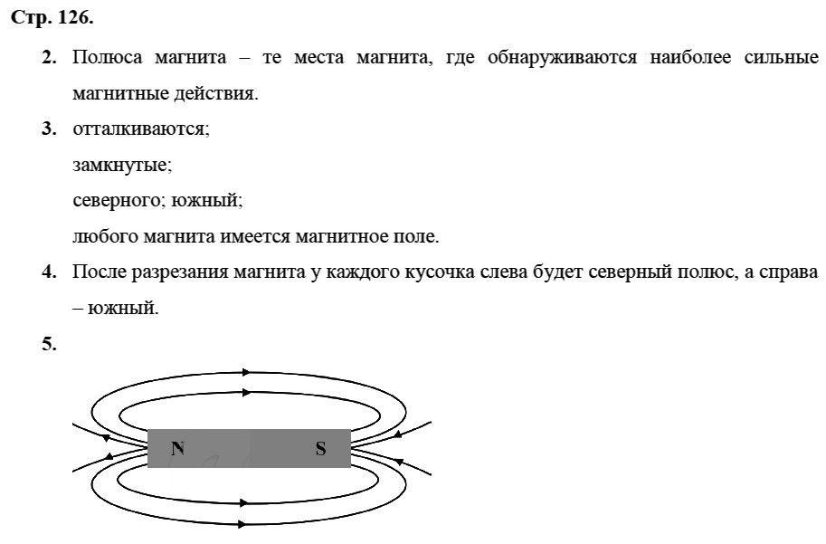 Физика 8 класс Касьянов В. А. Страницы: 126