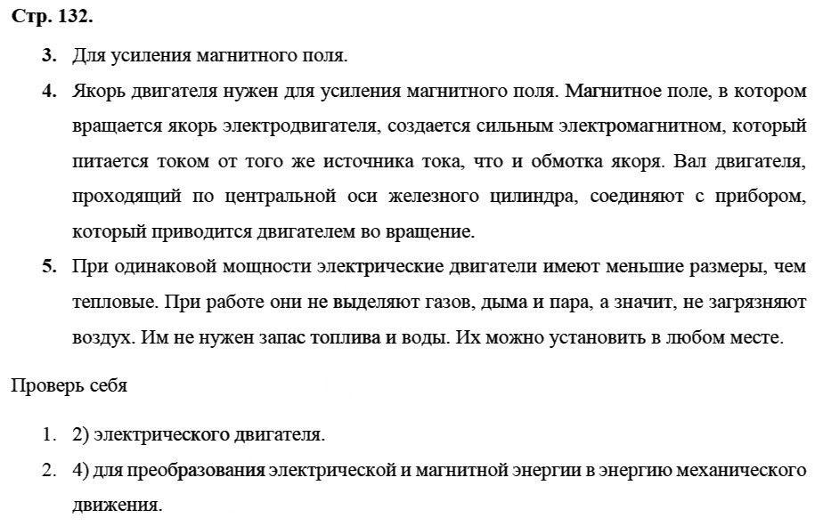 Физика 8 класс Касьянов В. А. Страницы: 132