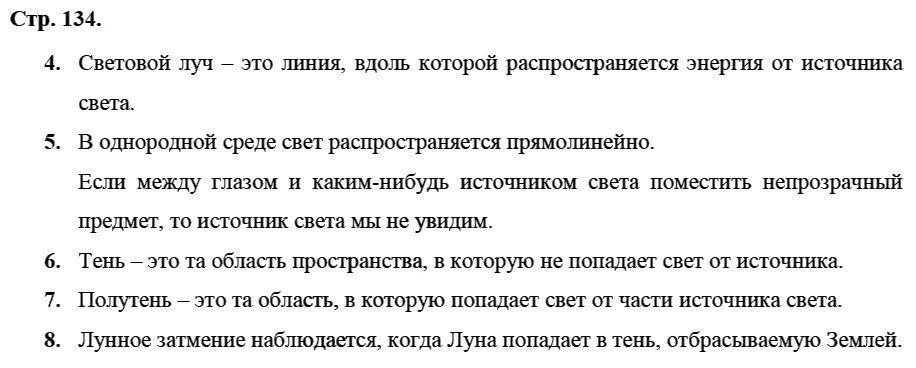 Физика 8 класс Касьянов В. А. Страницы: 134