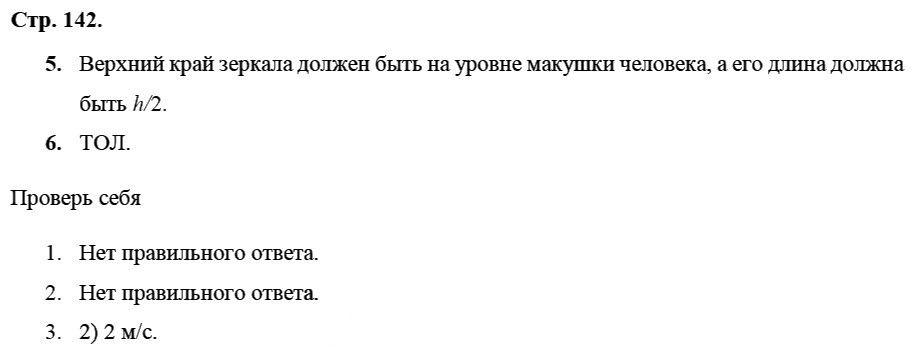 Физика 8 класс Касьянов В. А. Страницы: 142