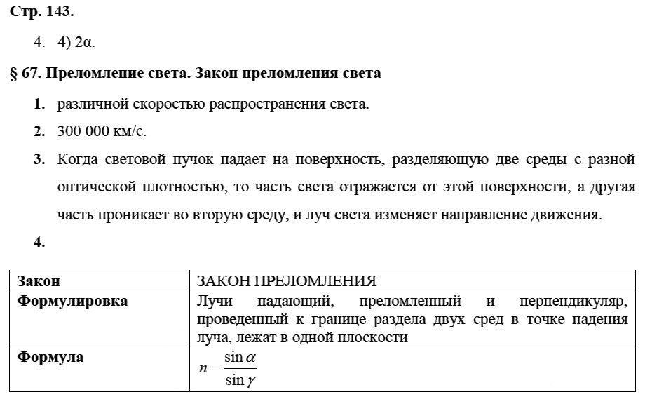 Физика 8 класс Касьянов В. А. Страницы: 143