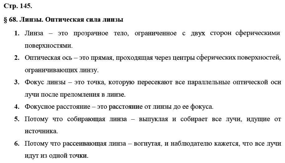 Физика 8 класс Касьянов В. А. Страницы: 145