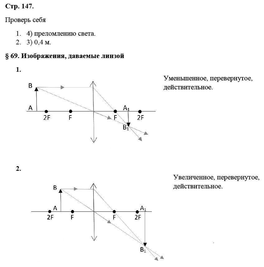 Физика 8 класс Касьянов В. А. Страницы: 147