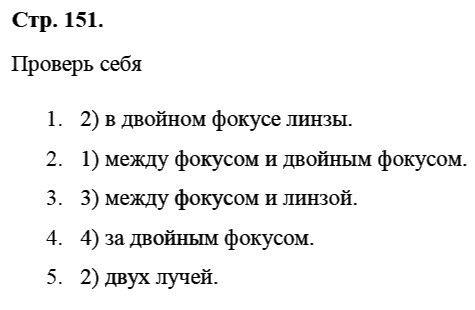Физика 8 класс Касьянов В. А. Страницы: 151
