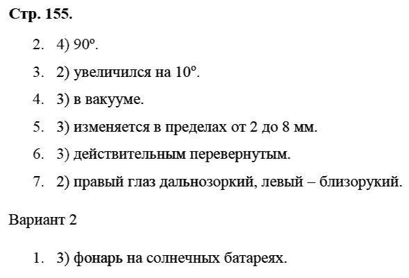 Физика 8 класс Касьянов В. А. Страницы: 155