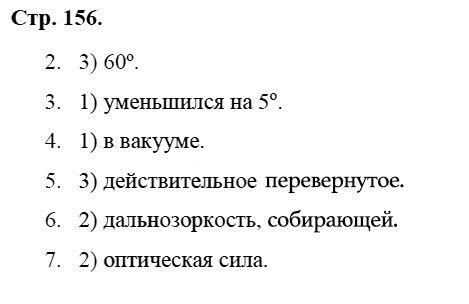 Физика 8 класс Касьянов В. А. Страницы: 156