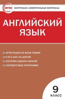 Решебник по Английскому языку от Сахаров Е. В. за 9 класс