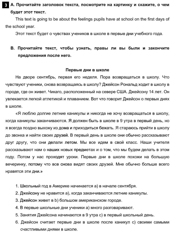 Английский язык 7 класс Афанасьева О. В. Unit 1. Школа и учёба / Шаг 1: 3