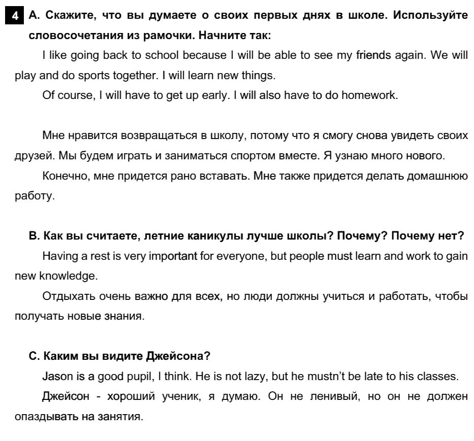 Английский язык 7 класс Афанасьева О. В. Unit 1. Школа и учёба / Шаг 1: 4