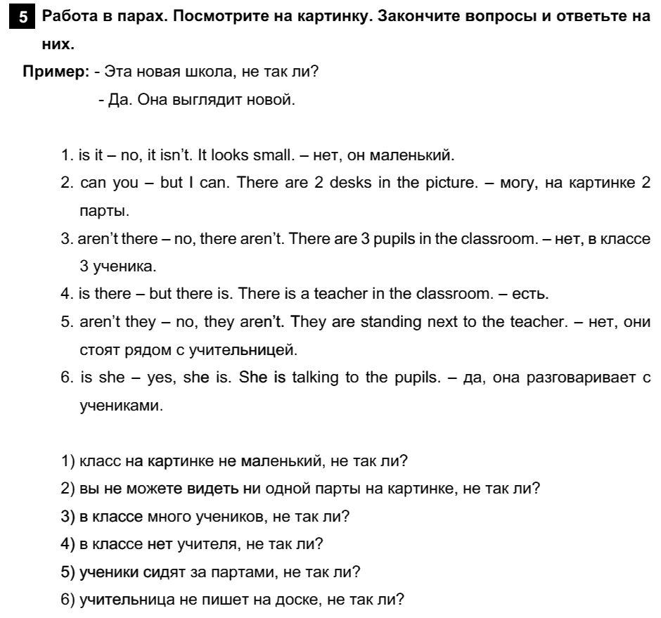 Английский язык 7 класс Афанасьева О. В. Unit 1. Школа и учёба / Шаг 1: 5