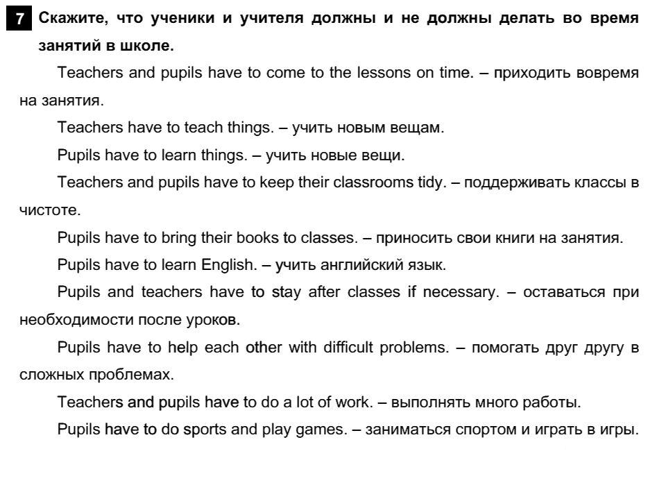 Английский язык 7 класс Афанасьева О. В. Unit 1. Школа и учёба / Шаг 1: 7