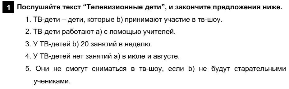 Английский язык 7 класс Афанасьева О. В. Unit 1. Школа и учёба / Шаг 2: 1