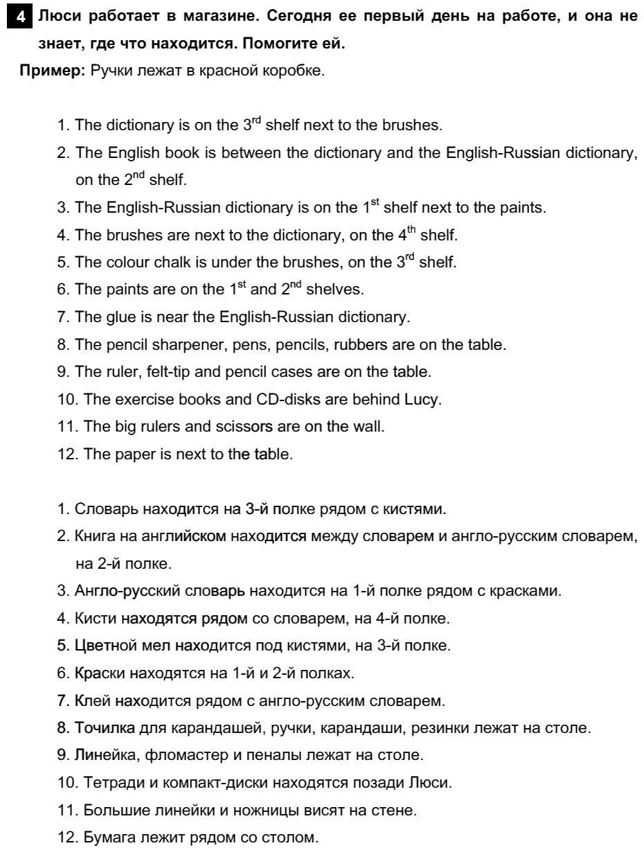 Английский язык 7 класс Афанасьева О. В. Unit 1. Школа и учёба / Шаг 3: 4