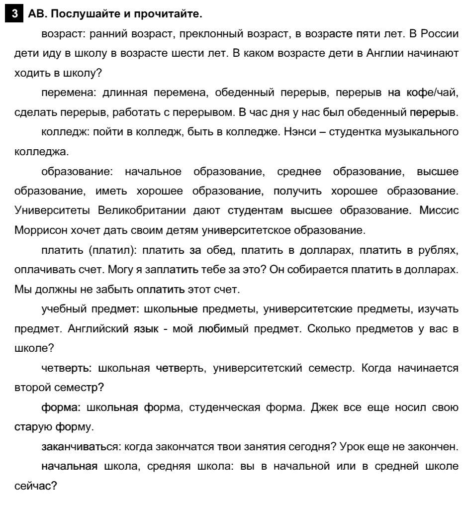 Английский язык 7 класс Афанасьева О. В. Unit 1. Школа и учёба / Шаг 4: 3