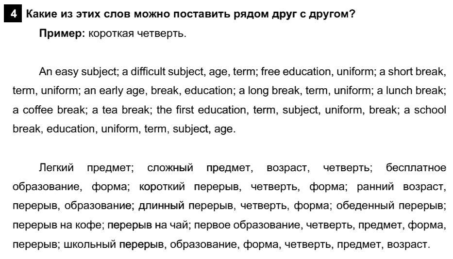 Английский язык 7 класс Афанасьева О. В. Unit 1. Школа и учёба / Шаг 4: 4