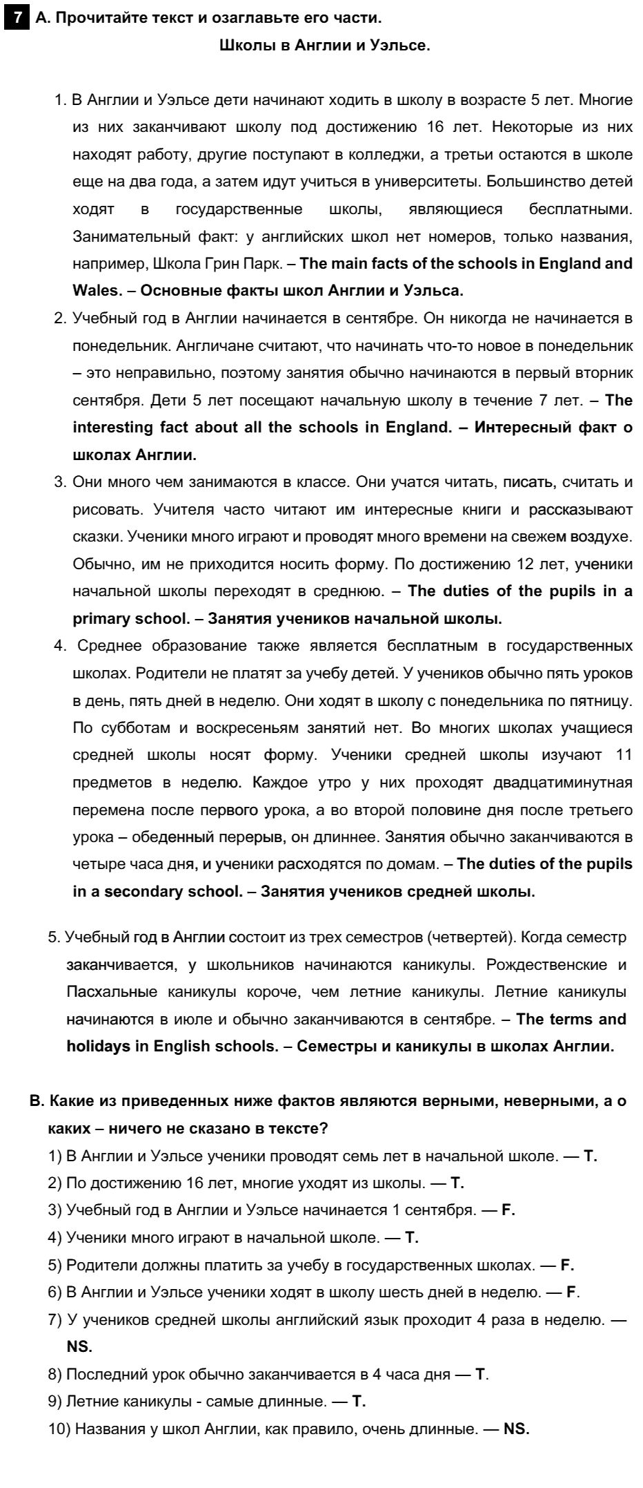 Английский язык 7 класс Афанасьева О. В. Unit 1. Школа и учёба / Шаг 4: 7