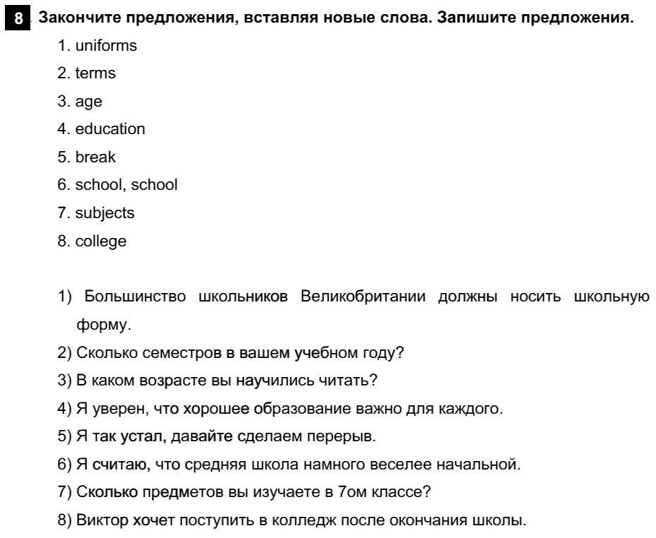 Английский язык 7 класс Афанасьева О. В. Unit 1. Школа и учёба / Шаг 4: 8