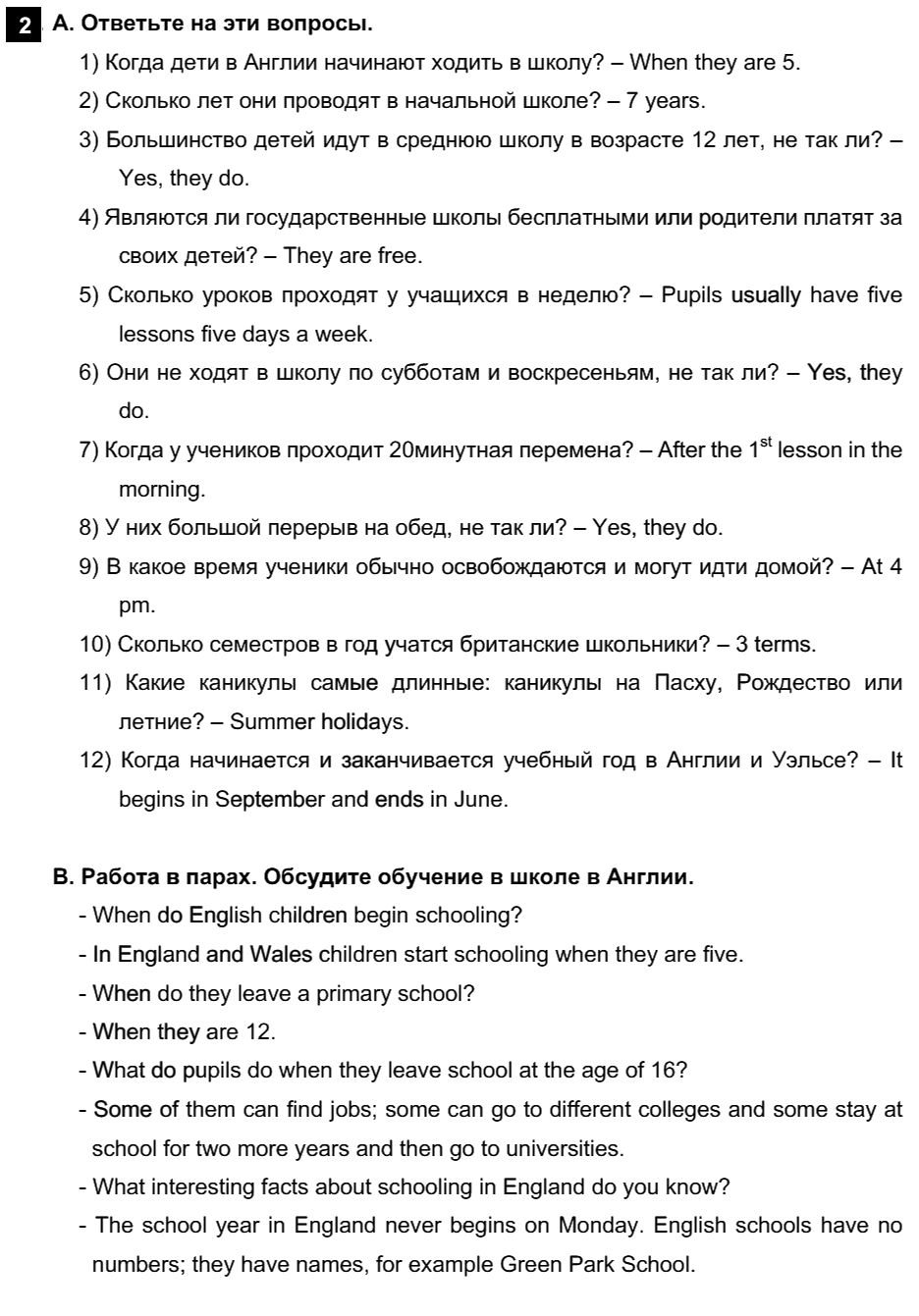 Английский язык 7 класс Афанасьева О. В. Unit 1. Школа и учёба / Шаг 5: 2