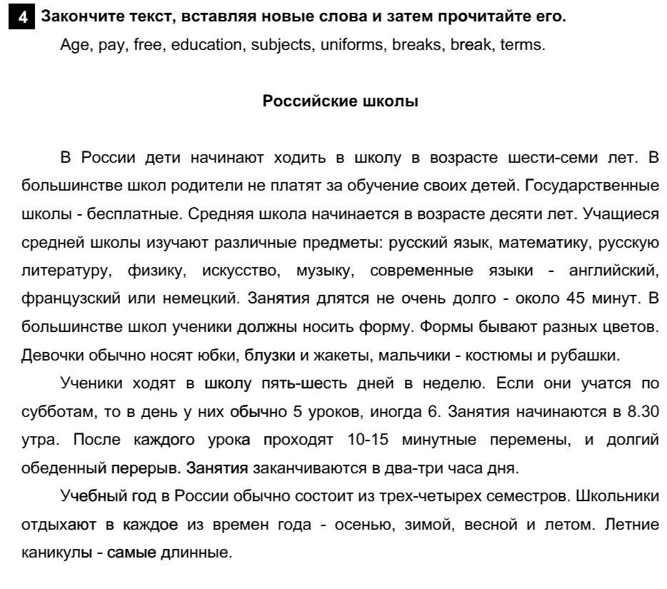 Английский язык 7 класс Афанасьева О. В. Unit 1. Школа и учёба / Шаг 6: 4