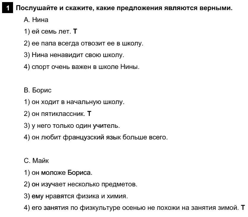 Английский язык 7 класс Афанасьева О. В. Unit 1. Школа и учёба / Шаг 7: 1