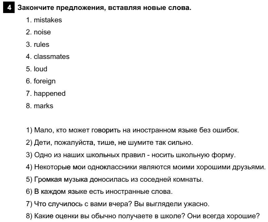 Английский язык 7 класс Афанасьева О. В. Unit 1. Школа и учёба / Шаг 7: 4