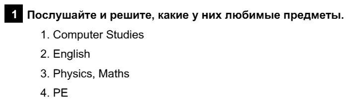 Английский язык 7 класс Афанасьева О. В. Unit 1. Школа и учёба / Шаг 8: 1