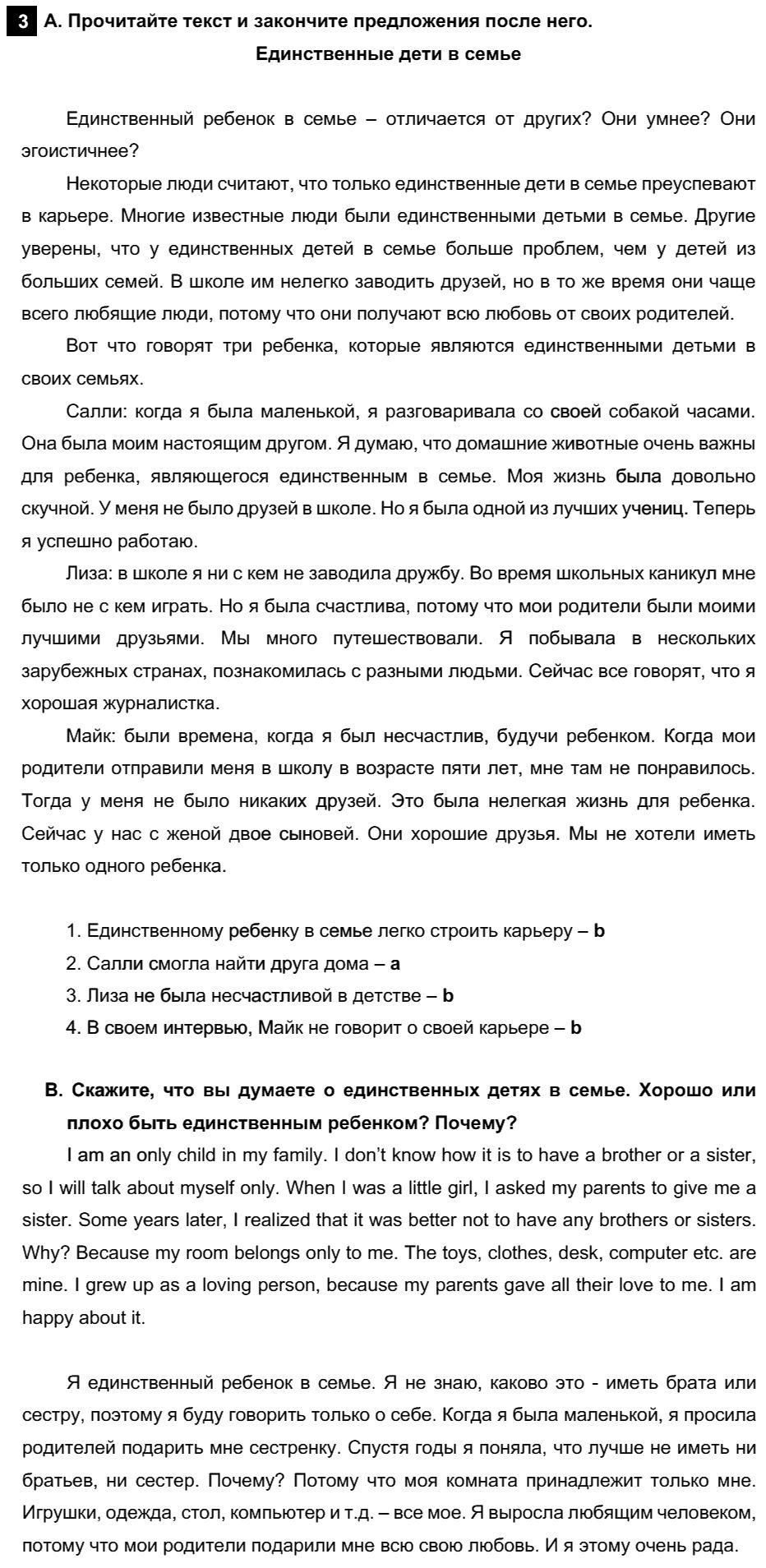 Английский язык 7 класс Афанасьева О. В. Unit 1. Школа и учёба / Шаг 8: 3
