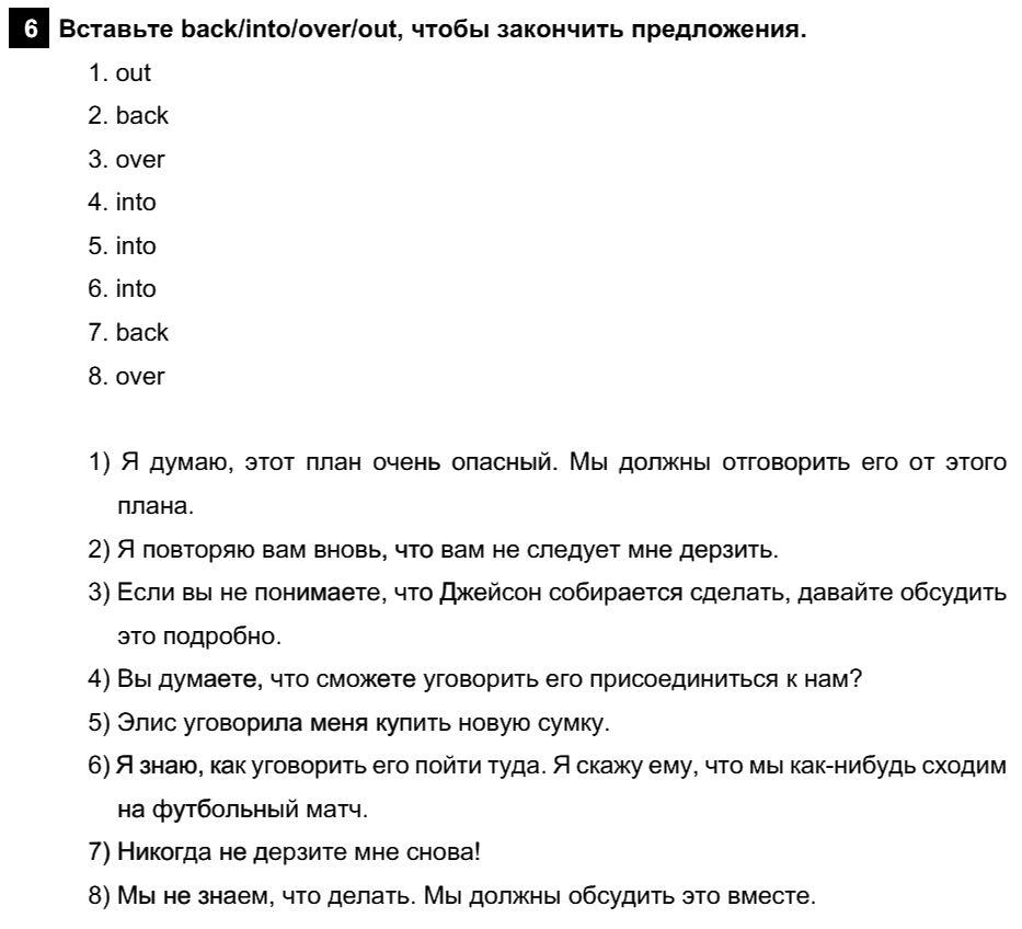 Английский язык 7 класс Афанасьева О. В. Unit 1. Школа и учёба / Шаг 8: 6