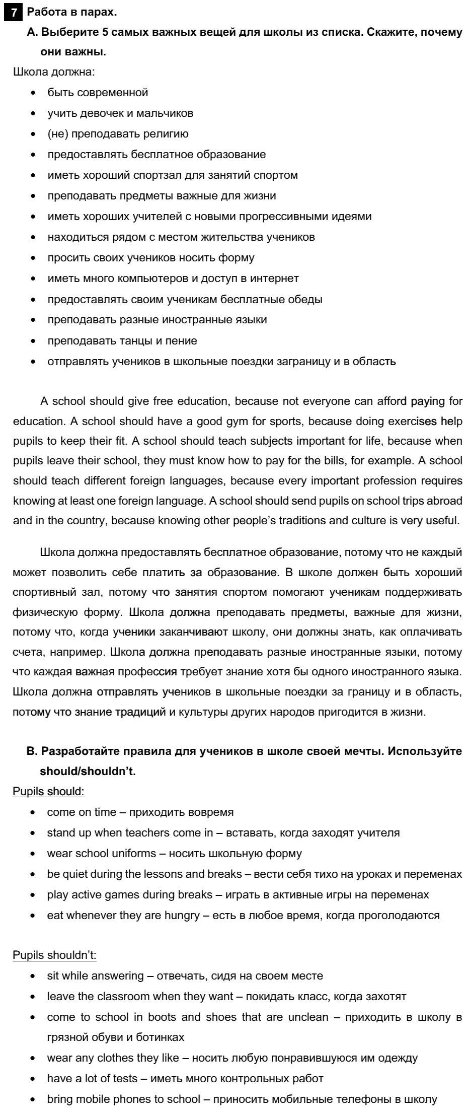 Английский язык 7 класс Афанасьева О. В. Unit 1. Школа и учёба / Шаг 8: 7
