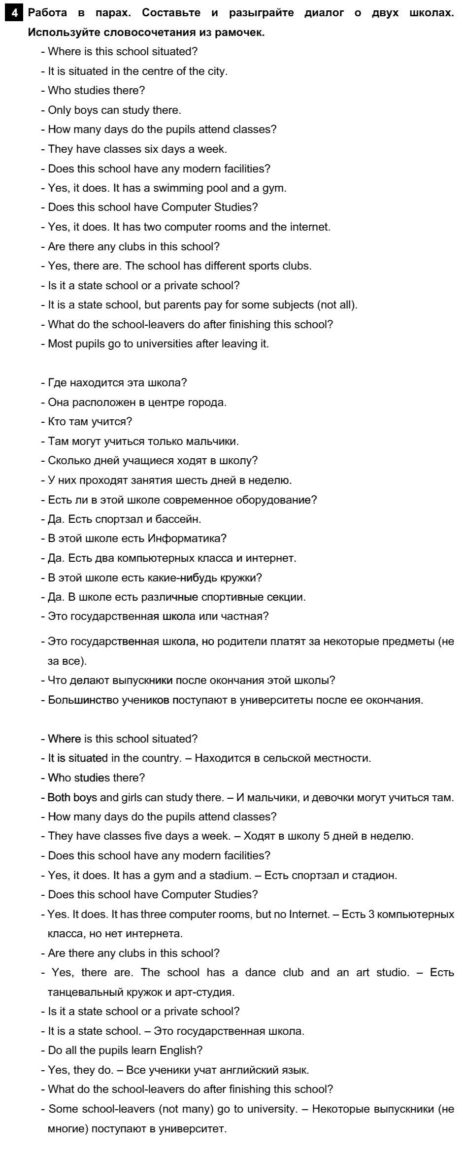 Английский язык 7 класс Афанасьева О. В. Unit 1. Школа и учёба / Шаг 9: 4