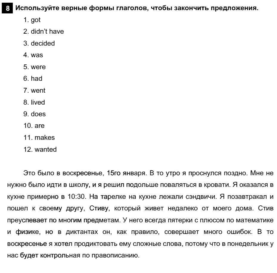 Английский язык 7 класс Афанасьева О. В. Unit 1. Школа и учёба / Шаг 9: 8