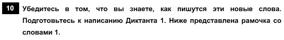 Английский язык 7 класс Афанасьева О. В. Unit 1. Школа и учёба / Шаг 9: 10