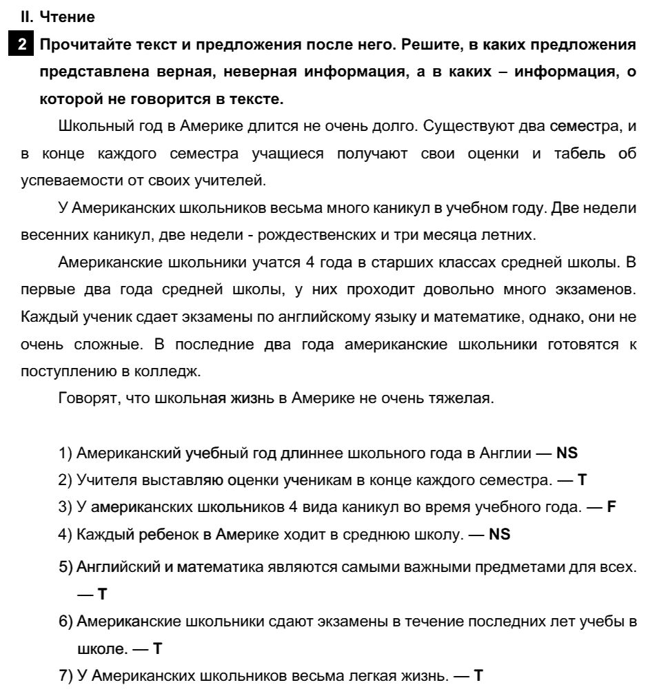 Английский язык 7 класс Афанасьева О. В. Unit 1. Школа и учёба / Шаг 10: 2