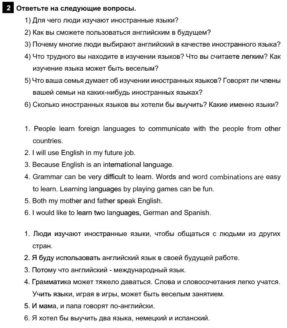 Английский язык 7 класс Афанасьева О. В. Unit 2. Язык Мира / Шаг 1: 2