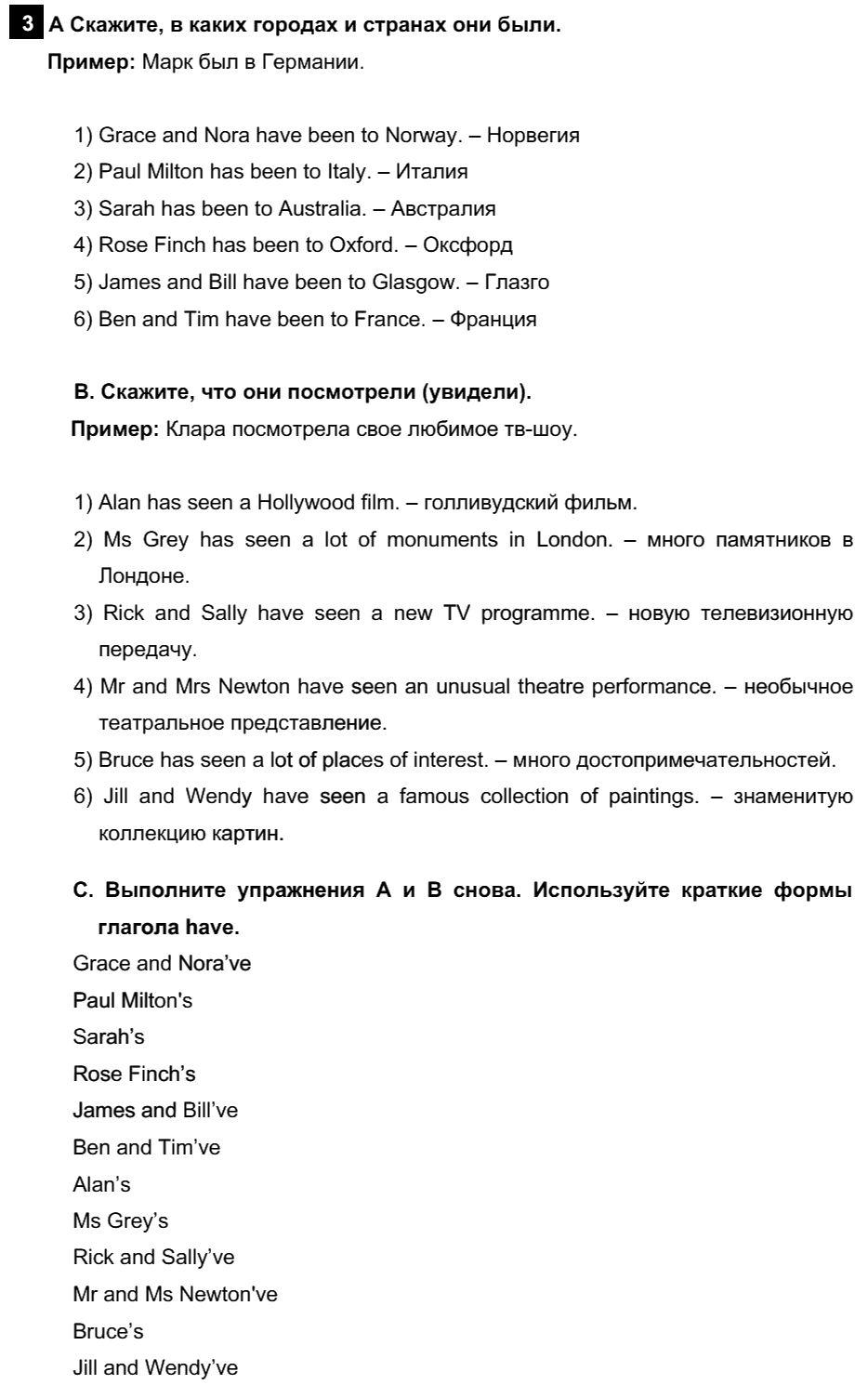 Английский язык 7 класс Афанасьева О. В. Unit 2. Язык Мира / Шаг 2: 3