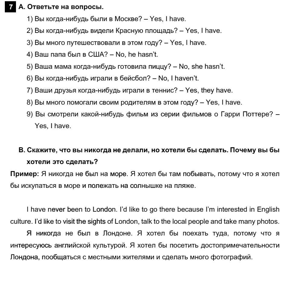 Английский язык 7 класс Афанасьева О. В. Unit 2. Язык Мира / Шаг 3: 7