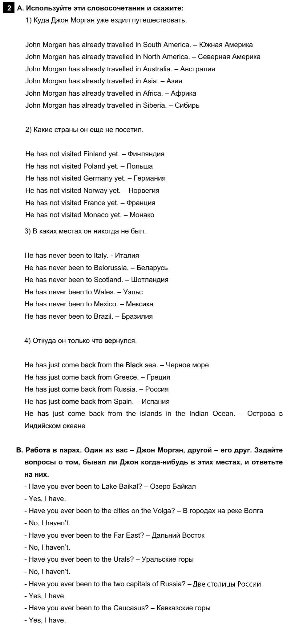 Английский язык 7 класс Афанасьева О. В. Unit 2. Язык Мира / Шаг 4: 2