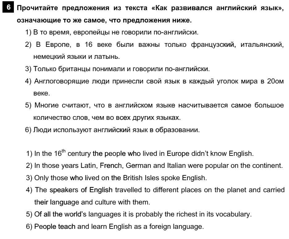 Английский язык 7 класс Афанасьева О. В. Unit 2. Язык Мира / Шаг 4: 6