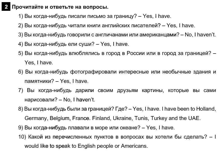 Английский язык 7 класс Афанасьева О. В. Unit 2. Язык Мира / Шаг 5: 2