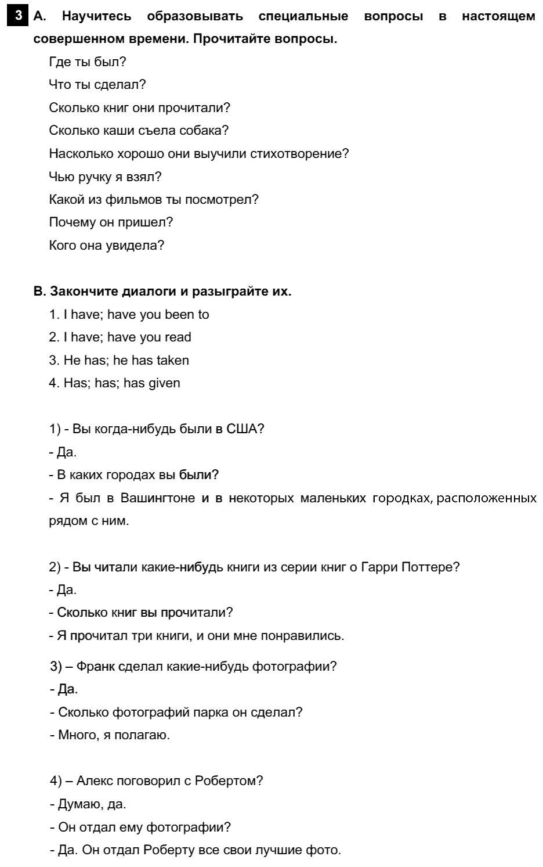 Английский язык 7 класс Афанасьева О. В. Unit 2. Язык Мира / Шаг 5: 3