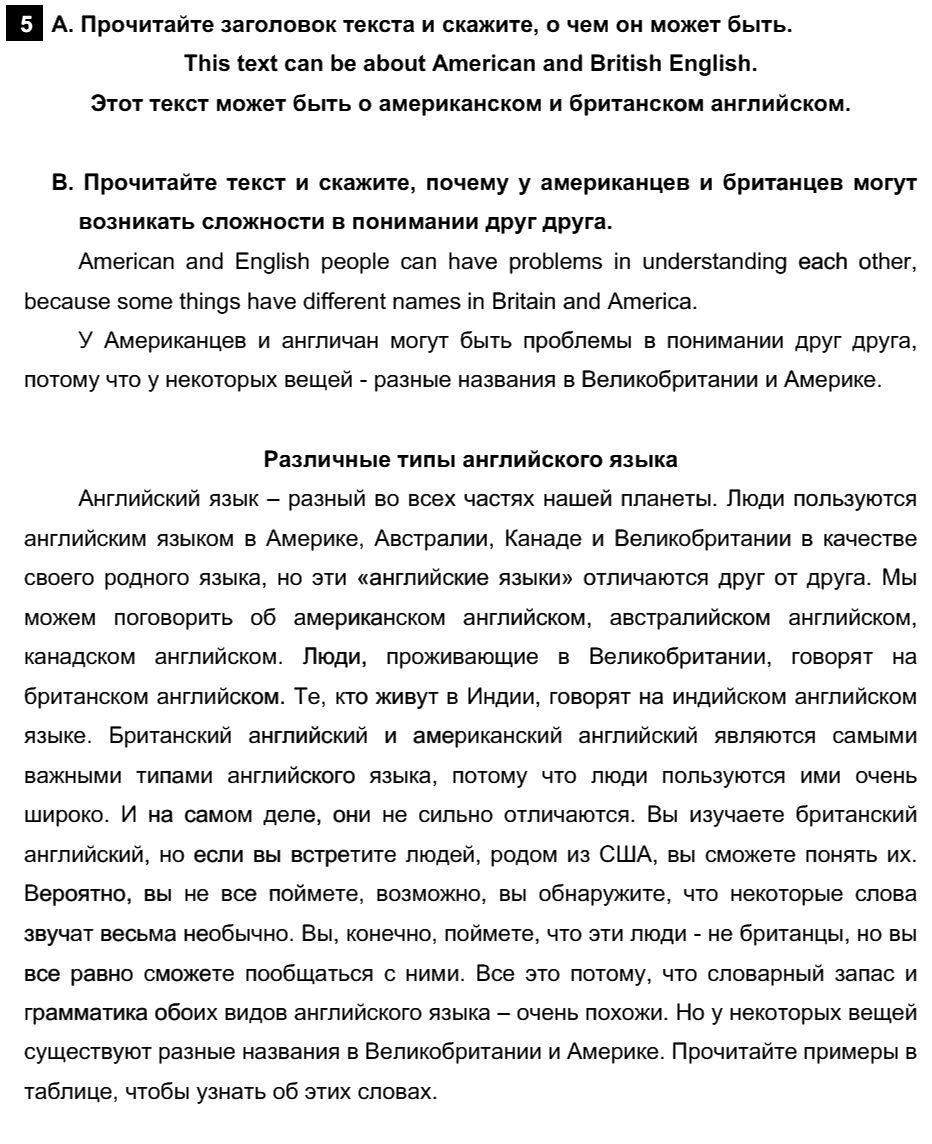 Английский язык 7 класс Афанасьева О. В. Unit 2. Язык Мира / Шаг 5: 5